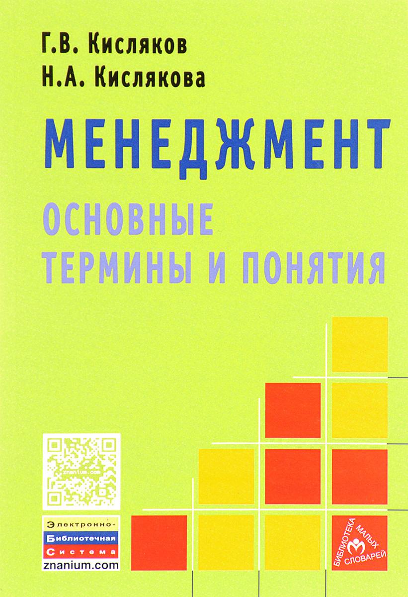 Г. В. Кисляков, Н. А. Кислякова Менеджмент. Основные термины и понятия в г гусаков аграрная экономика термины и понятия
