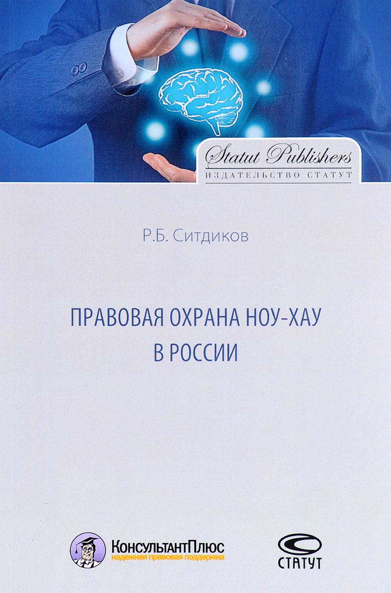 Р. Б. Ситдиков Правовая охрана ноу-хау в России