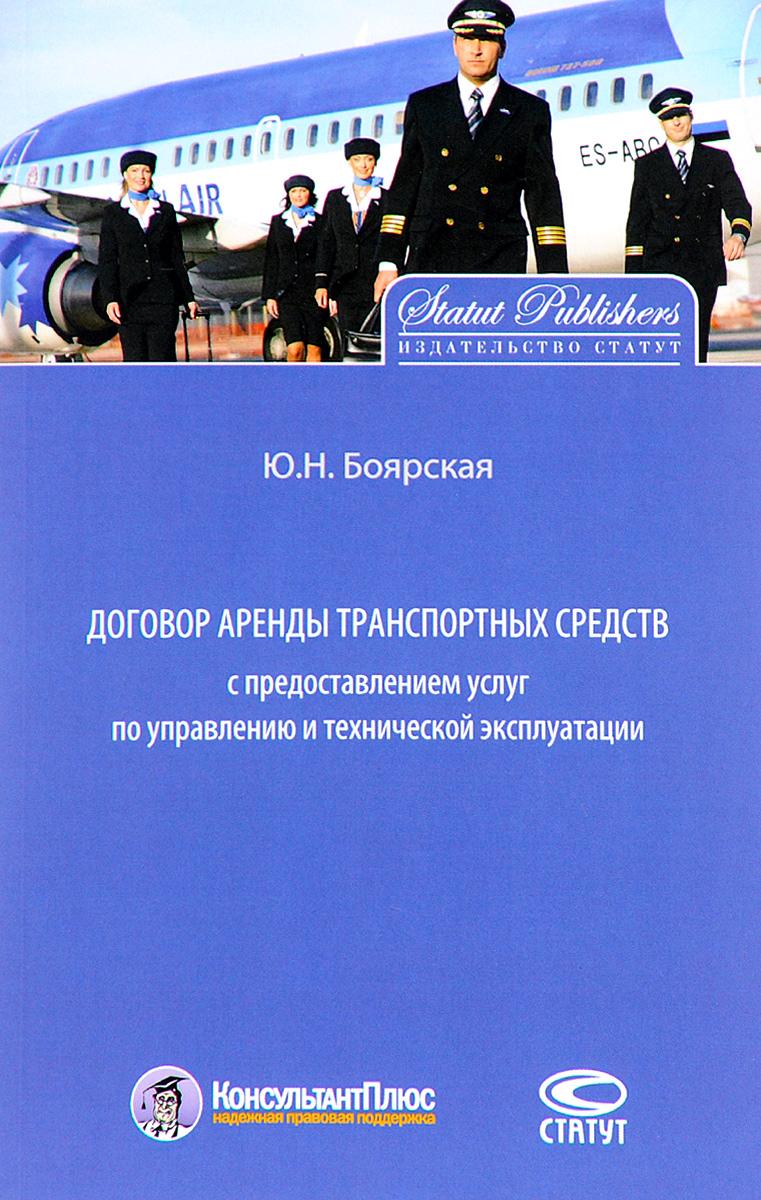 Ю. Н. Боярская Договор аренды транспортных средств с предоставлением услуг по управлению и технической эксплуатации