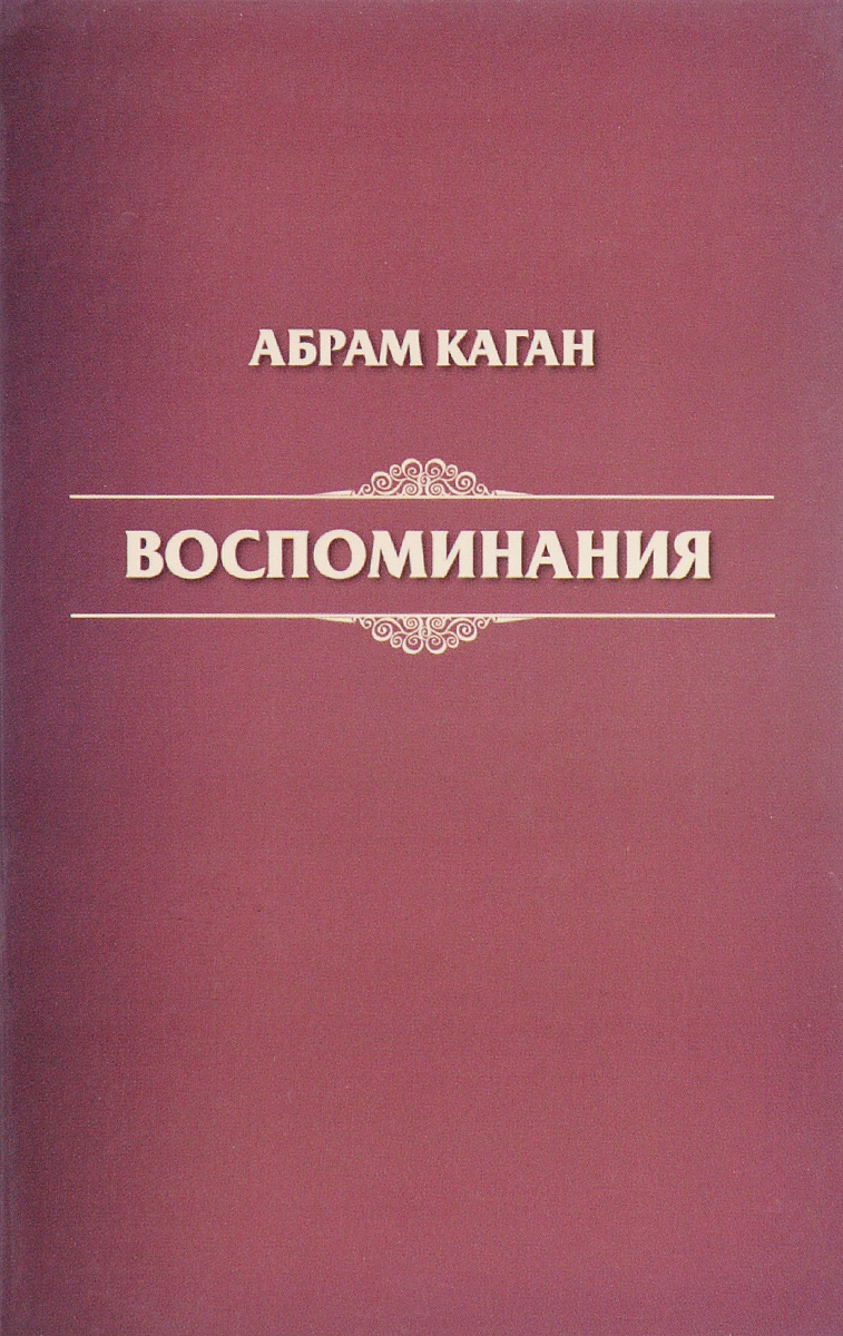 Абрам Каган Воспоминания каган а воспоминания