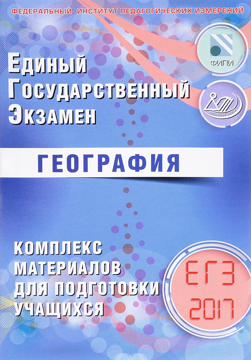 Э. М. Амбарцумова, С. Е. Дюкова География. ЕГЭ 2017. Комплекс материалов для подготовки учащихся