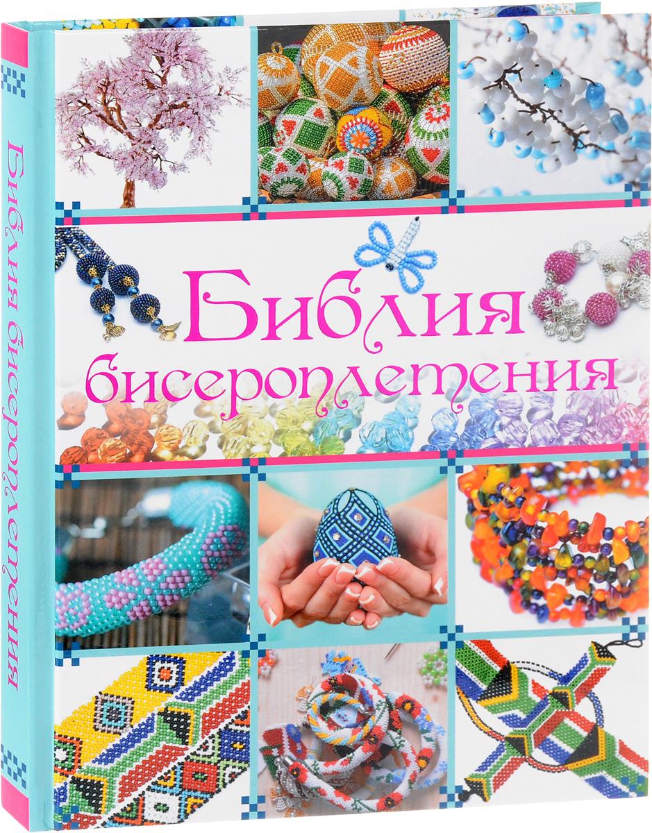 картинки книги по бисероплетению фотографиях львовских