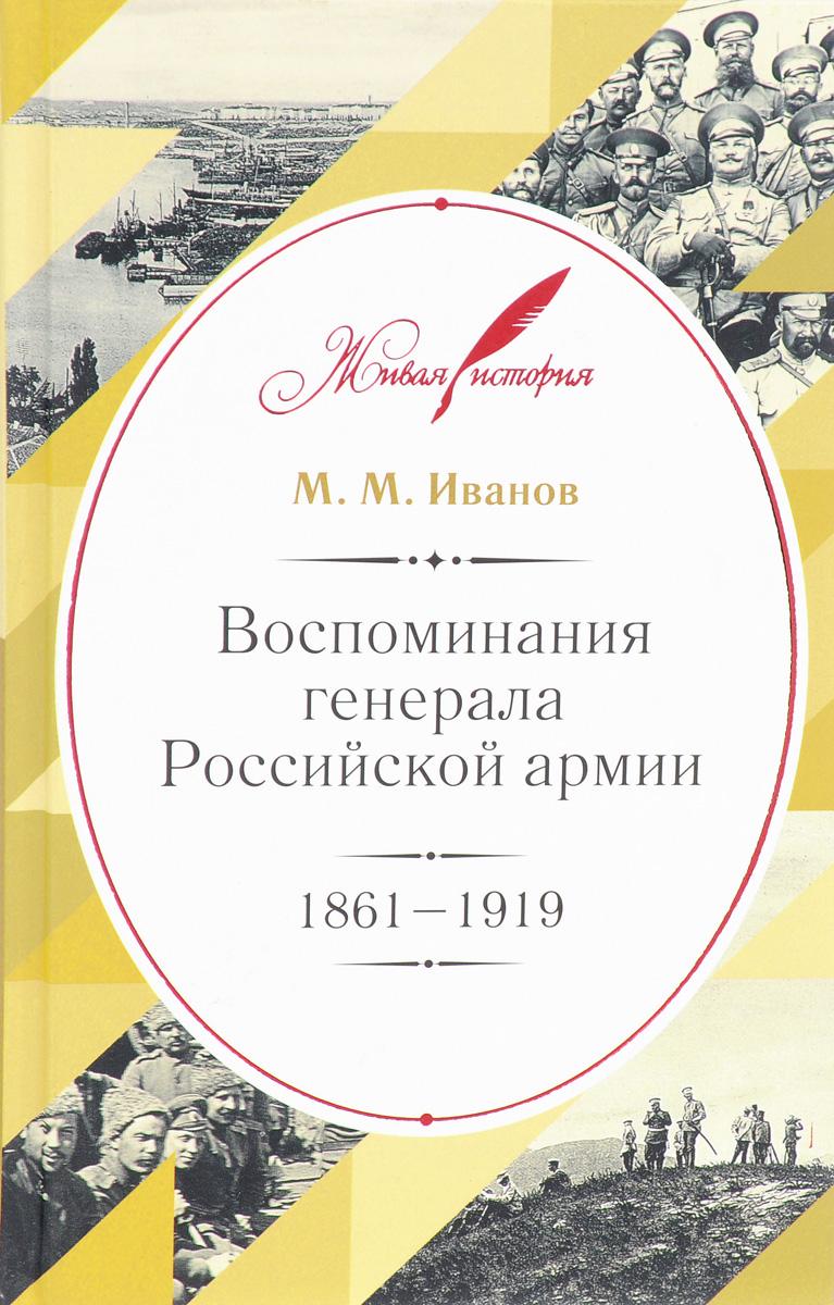 М. М. Иванов Воспоминания генерала Российской армии. 1861-1919