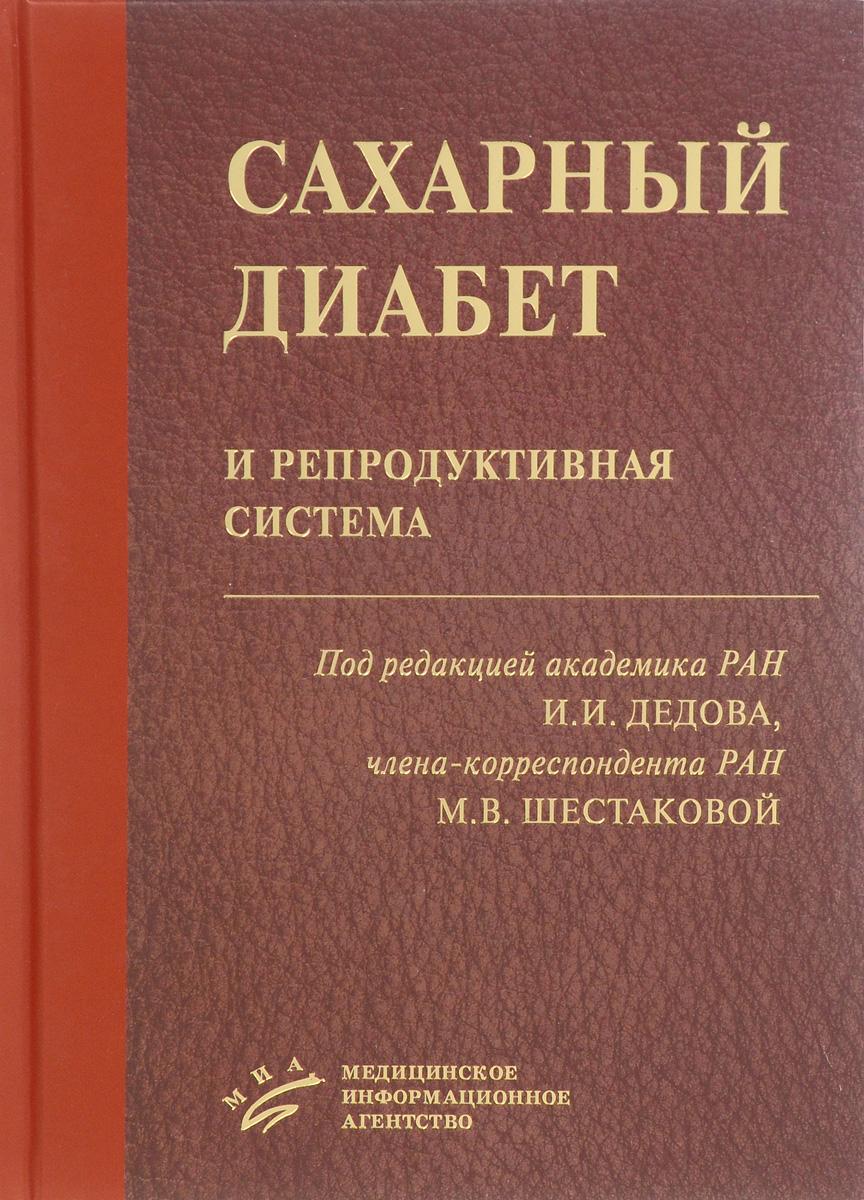 Иван Дедов,Марина Шестакова Сахарный диабет и репродуктивная система