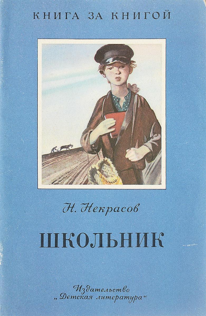 Н. Некрасов Школьник