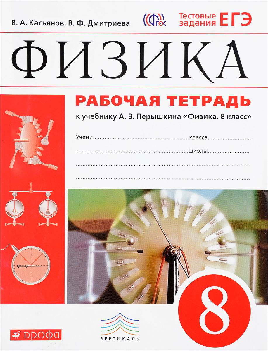 В. А. Касьянов, В. Ф. Дмитриева Физика. 8 класс. Рабочая тетрадь. С тестовыми заданиями ЕГЭ