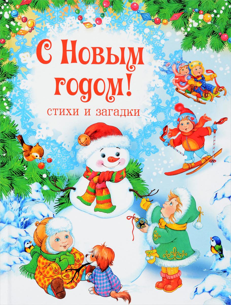 С Новым годом! Стихи и загадки