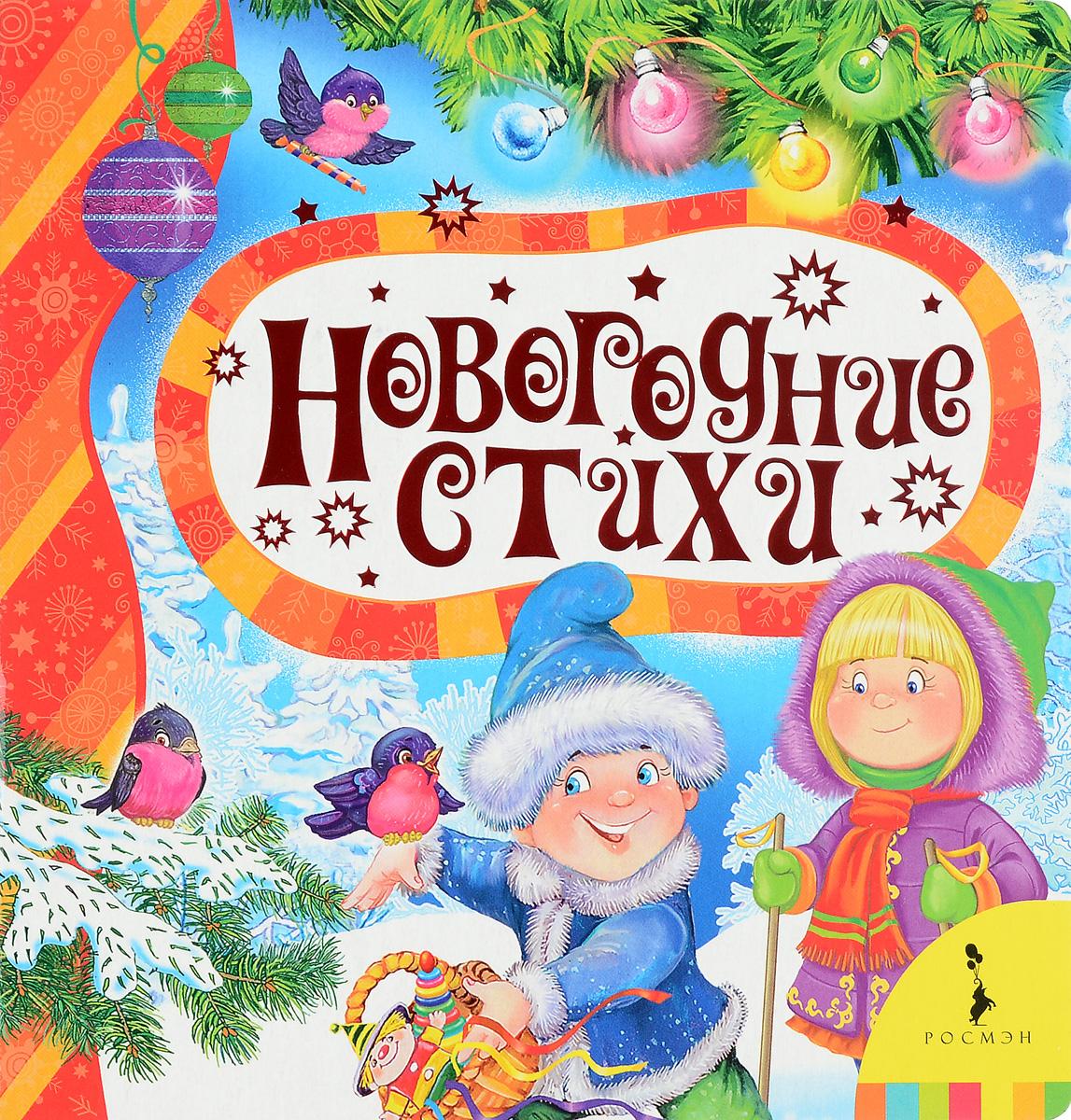 Марина Дружинина,Наталья Скороденко Новогодние стихи а аликян возвращенная песня стихи