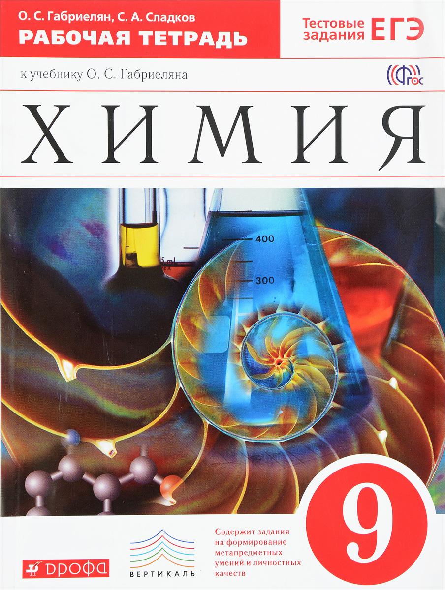 О. С. Габриелян, С. А. Сладков Химия. 9 класс. Рабочая тетрадь