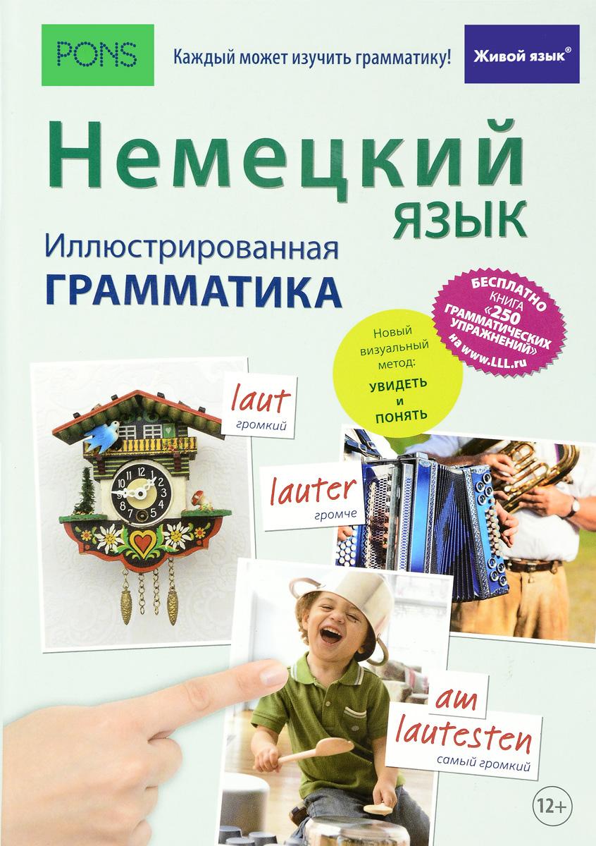 И. Губанова-Мюллер, Ф. Томмадди Немецкий язык. Иллюстрированная грамматика