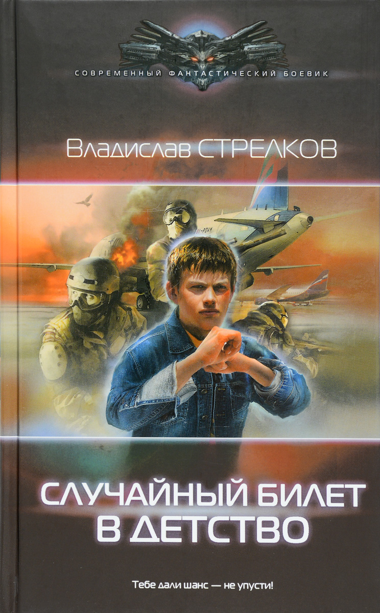 Стрелков Владислав Валентинович Случайный билет в детство