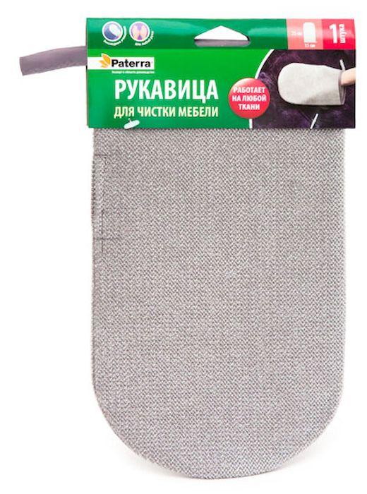 Рукавица для чистки мебели Paterra, 15 х 25 см блок сменный paterra к ролику для чистки одежды цвет белый 24 листа
