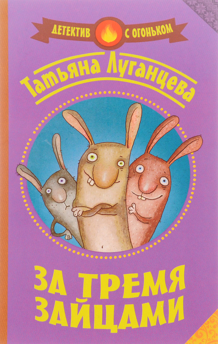 купить Татьяна Луганцева За тремя зайцами по цене 165 рублей