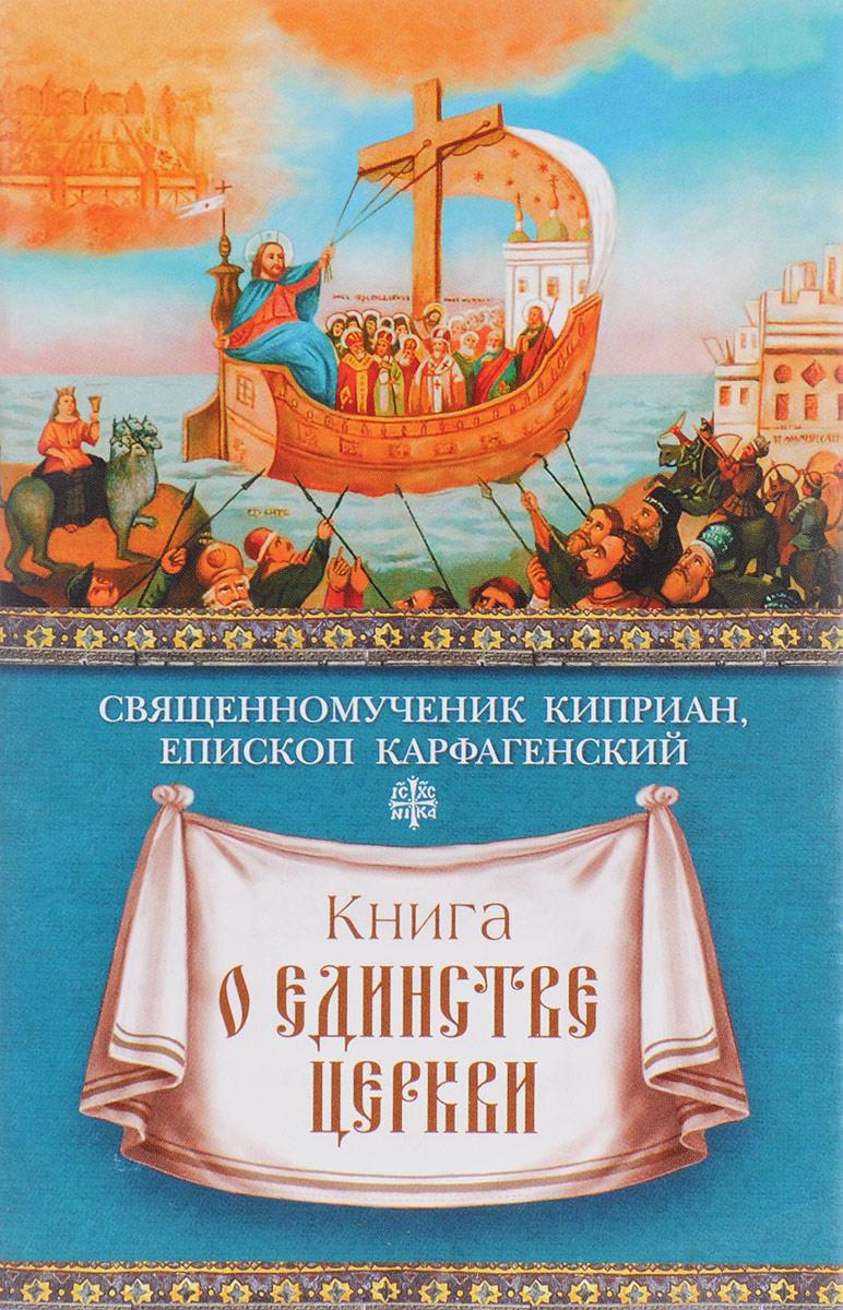 Священномученик Киприан, епископ Карфагенский Книга о единстве Церкви