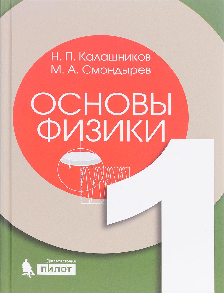 Н. П. Калашников, М. А. Смондырев Основы физики. Учебник. В 2 томах. Том 1 а е гольдштейн физические основы получения информации учебник