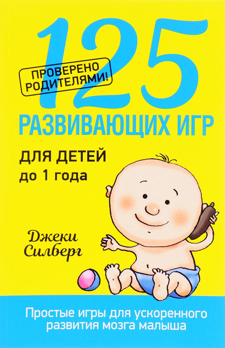 125 развивающих игр для детей до 1 года. Джеки Силберг