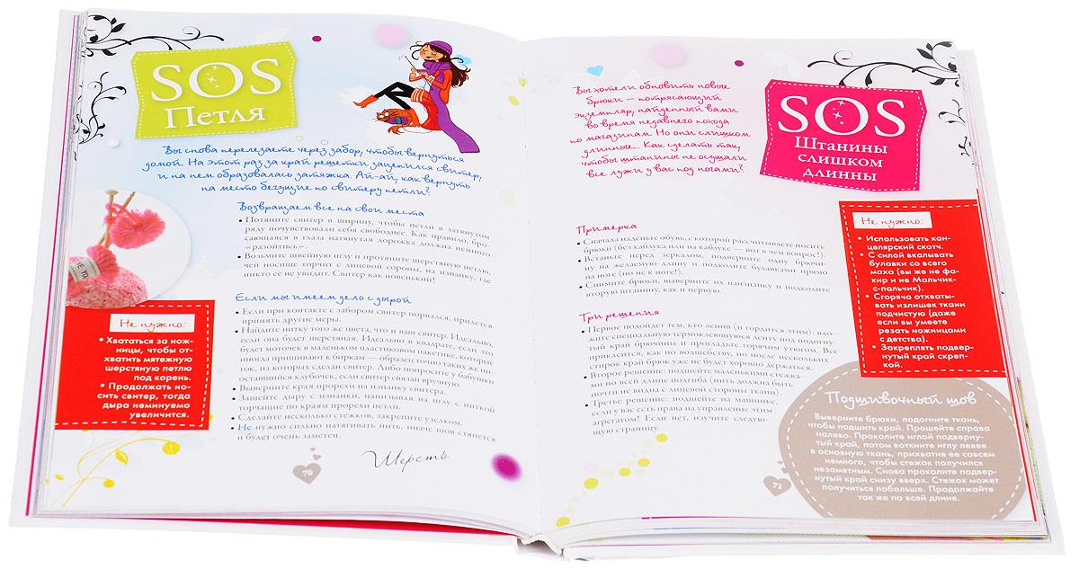 """Книга """"Я все умею!"""" Советы на каждый день для современных девчонок"""