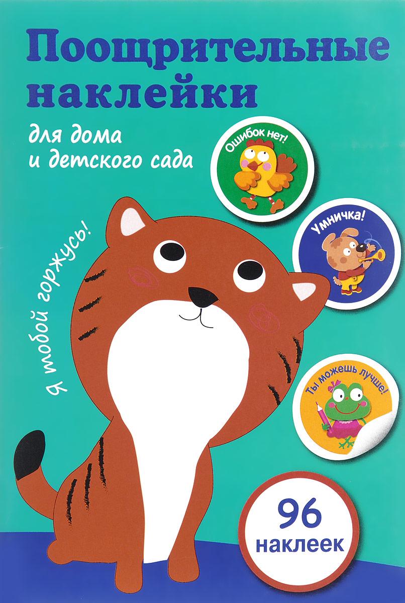 Поощрительные наклейки для дома и детского сада поощрительные наклейки для дома и детского сада