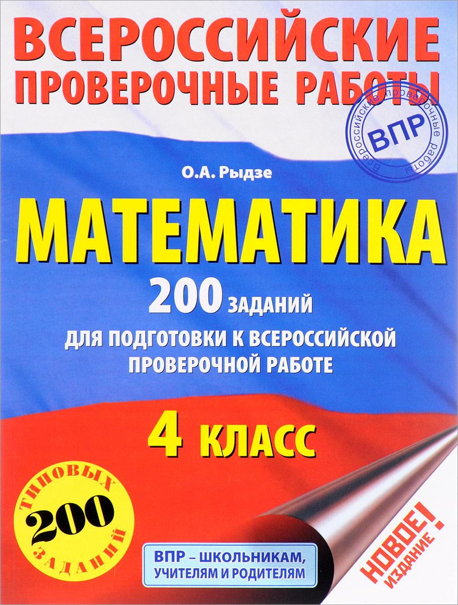 О. А. Рыдзе Математика. 4 класс. 200 заданий для подготовки к Всероссийской проверочной работе