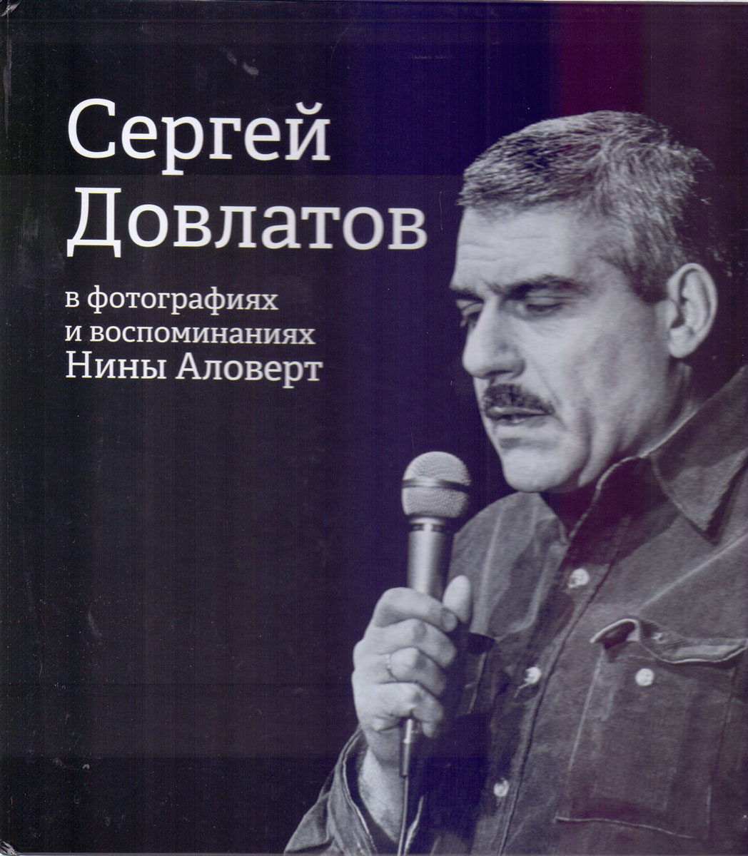 Нина Аловерт Сергей Довлатов в фотографиях и воспоминаниях Нины Аловерт