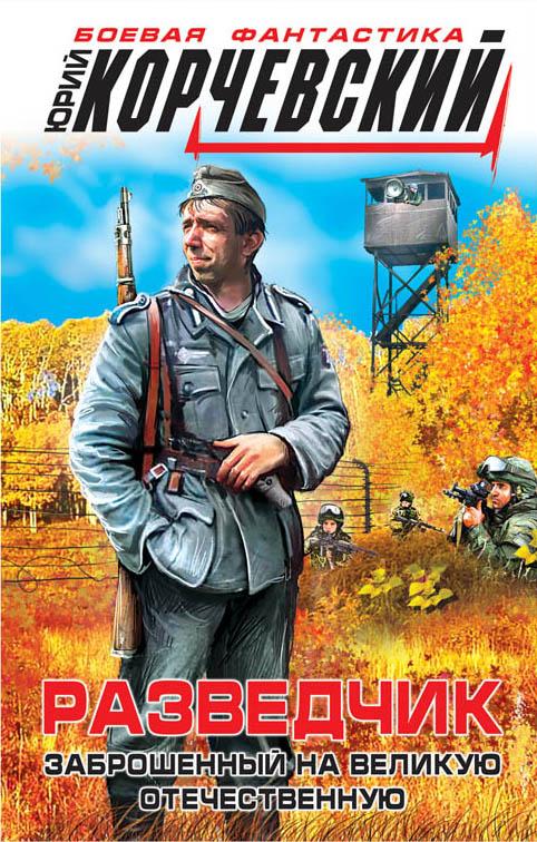 Корчевский Юрий Григорьевич Разведчик. Заброшенный на великую Отечественную цена 2017