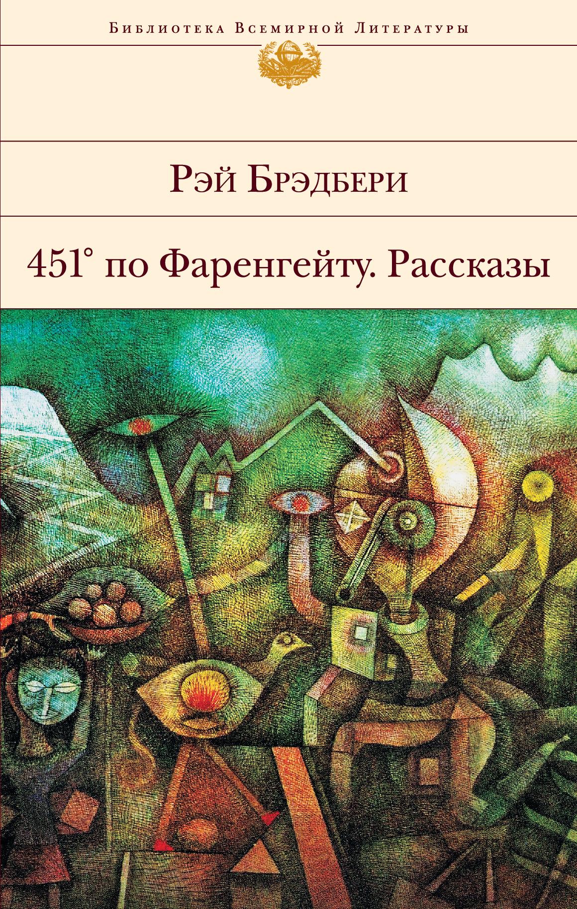 Рэй Брэдбери 451' по Фаренгейту. Рассказы брэдбери рэй 451° по фаренгейту графический роман