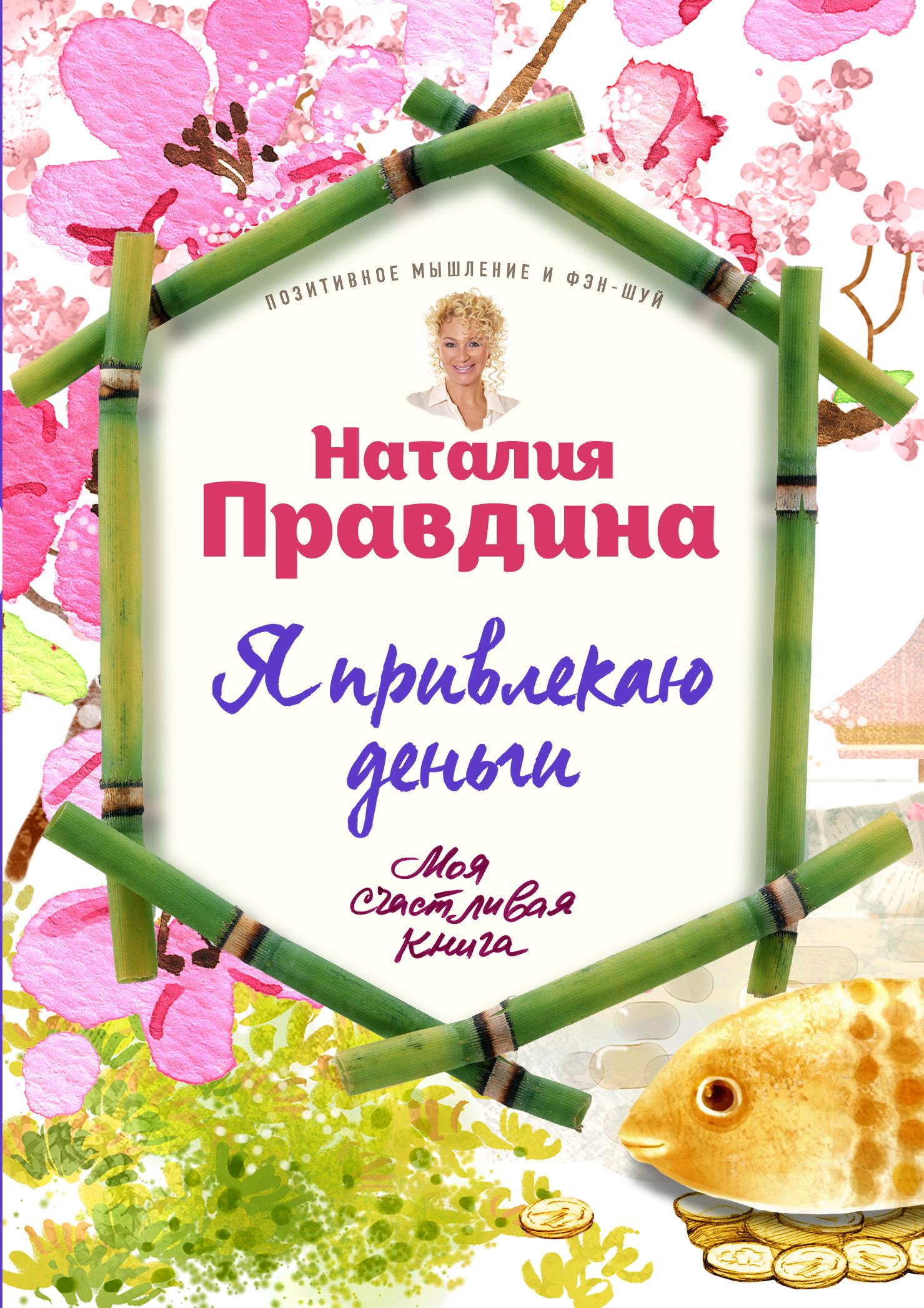 Правдина Наталия Борисовна Я привлекаю деньги! наталья правдина деньги любовь успех результаты которые вам и не снились