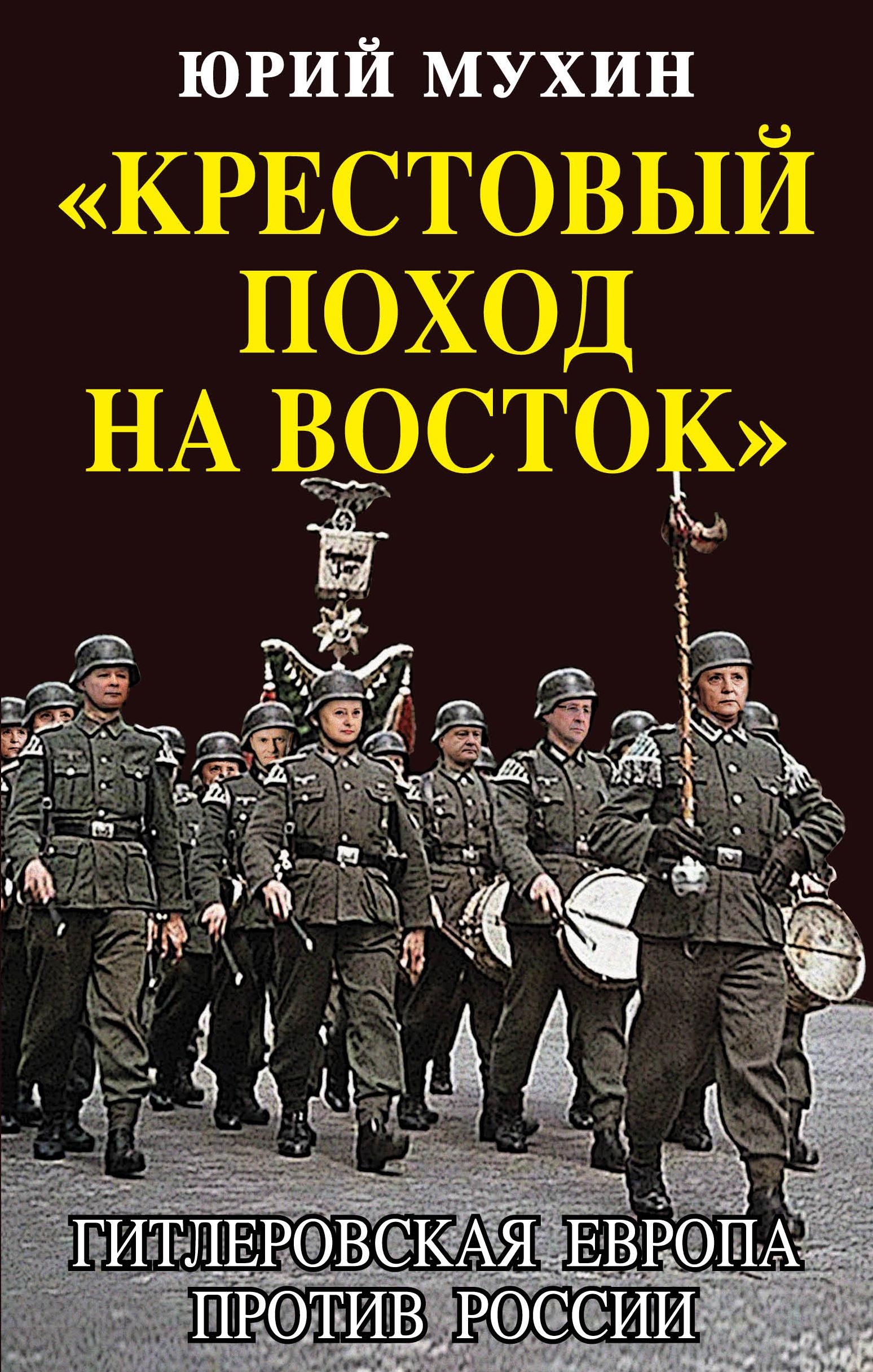 """Ю. И. Мухин """"Крестовый поход на Восток"""". Гитлеровская Европа против России"""