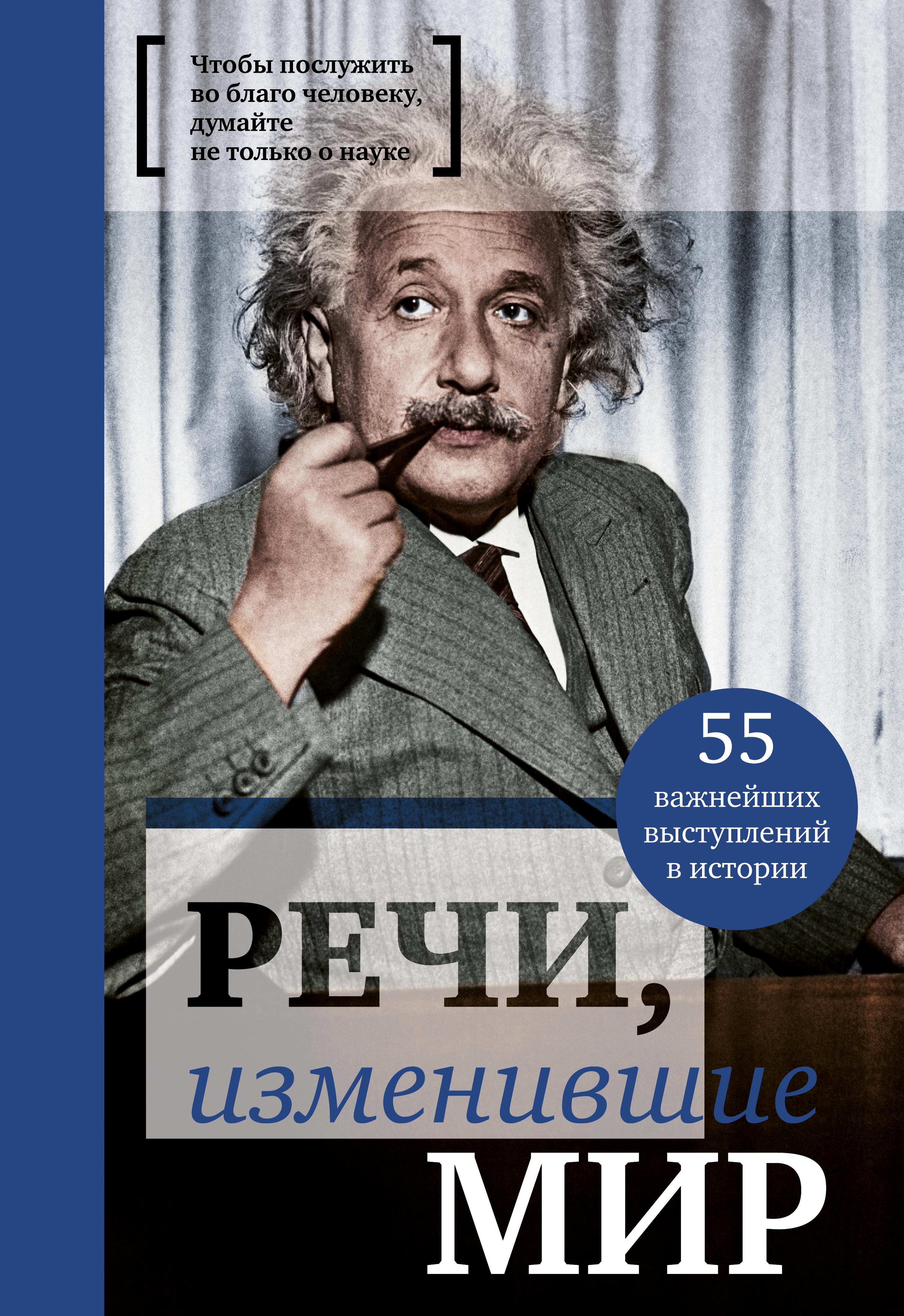 В. Апанасик Речи, изменившие мир (Эйнштейн) цена