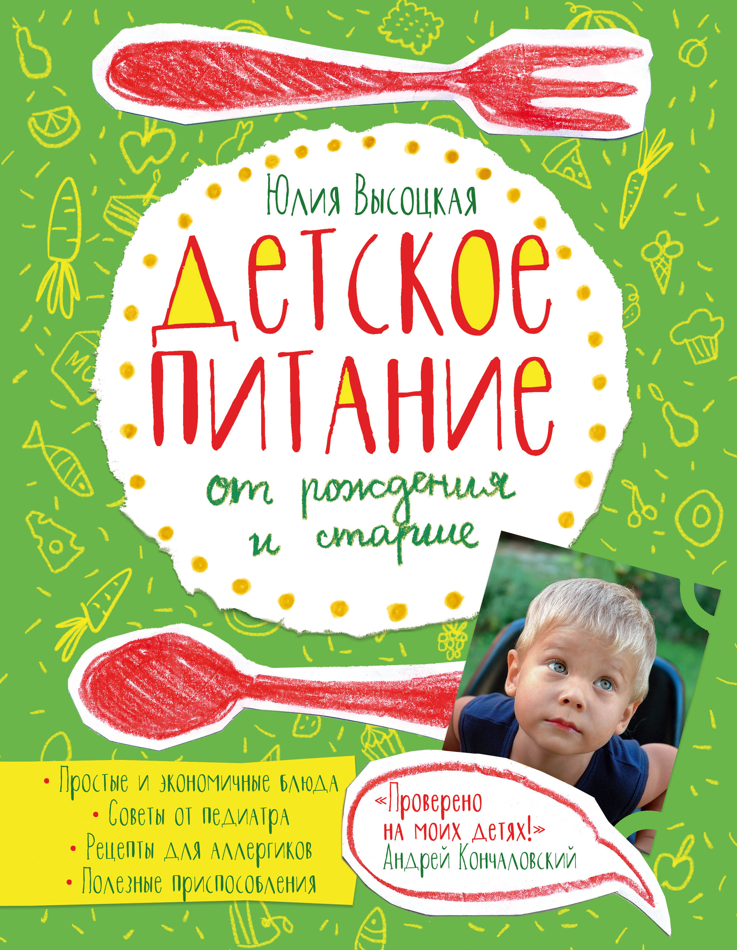 Высоцкая Юлия Александровна Детское питание от рождения и старше