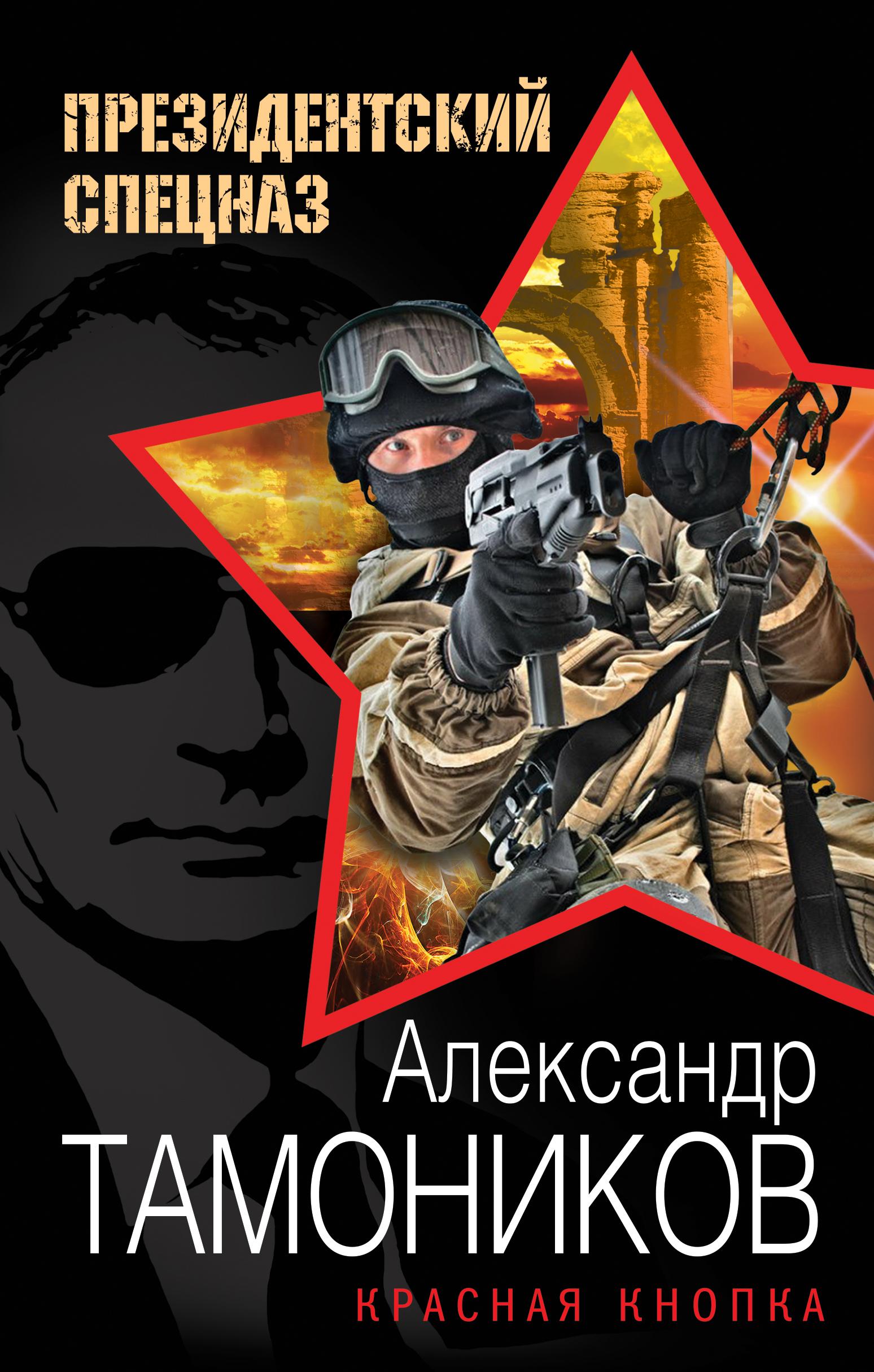 Тамоников Александр Александрович Красная кнопка