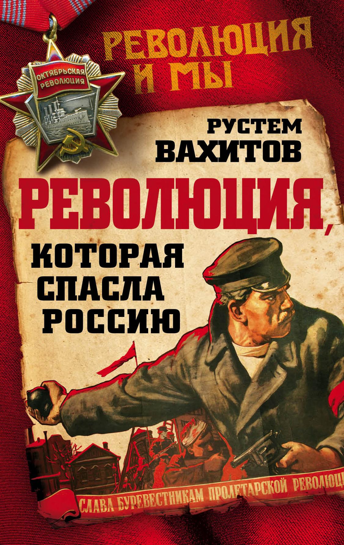 Рустем Вахитов Революция, которая спасла Россию