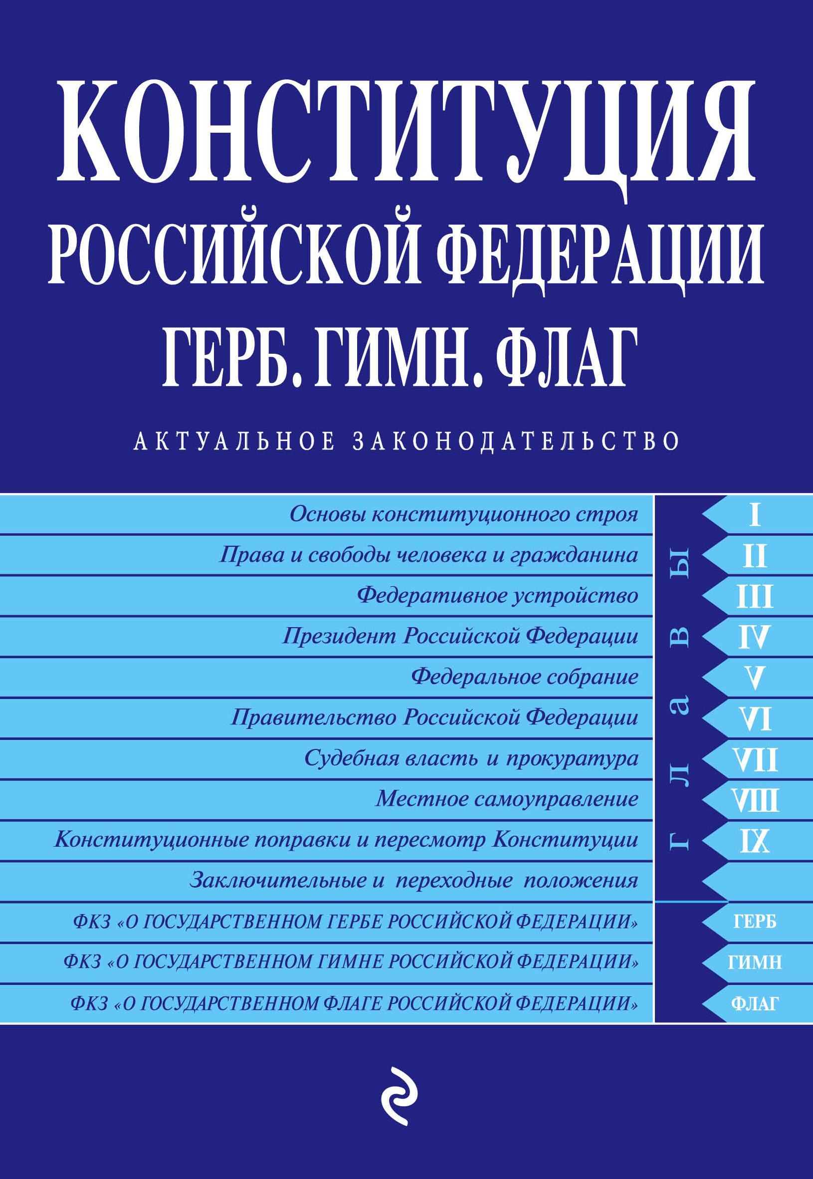 Конституция Российской Федерации 2017. Герб. Гимн. Флаг