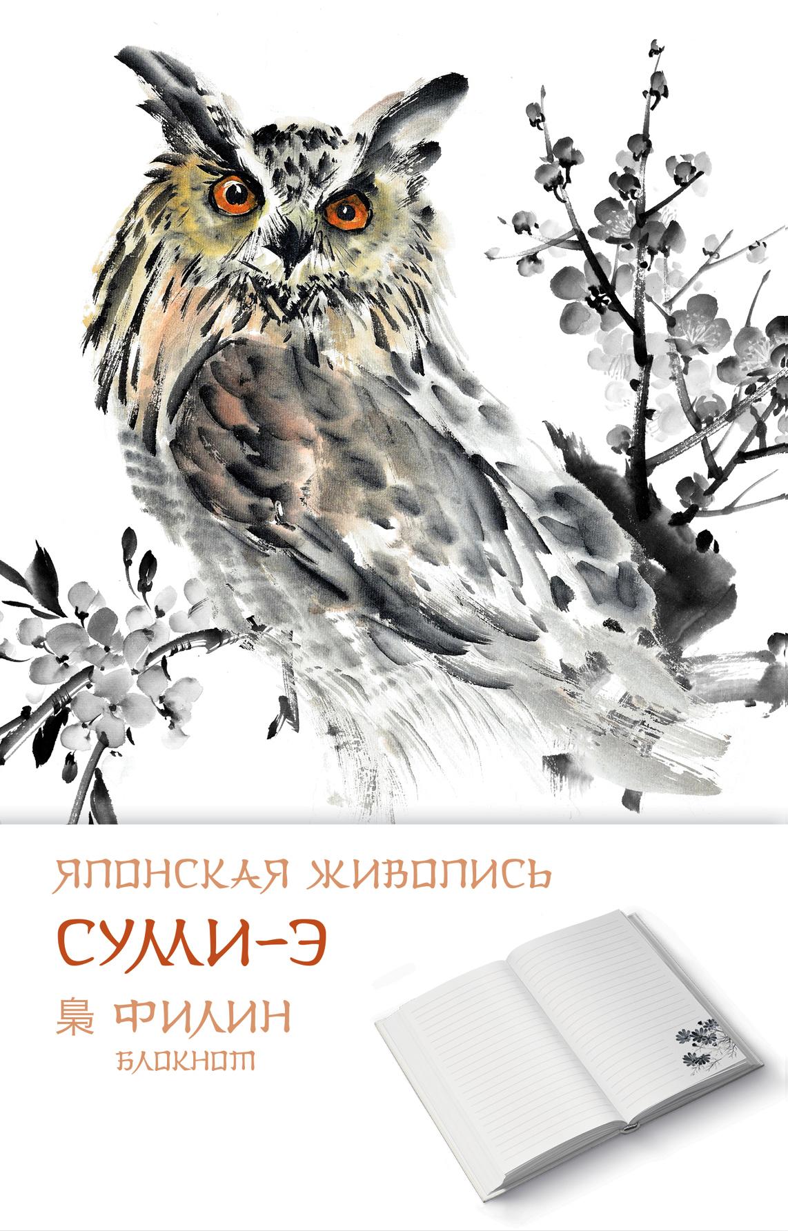 Японская живопись суми-э. Филин эксмо магнитные японская живопись совы