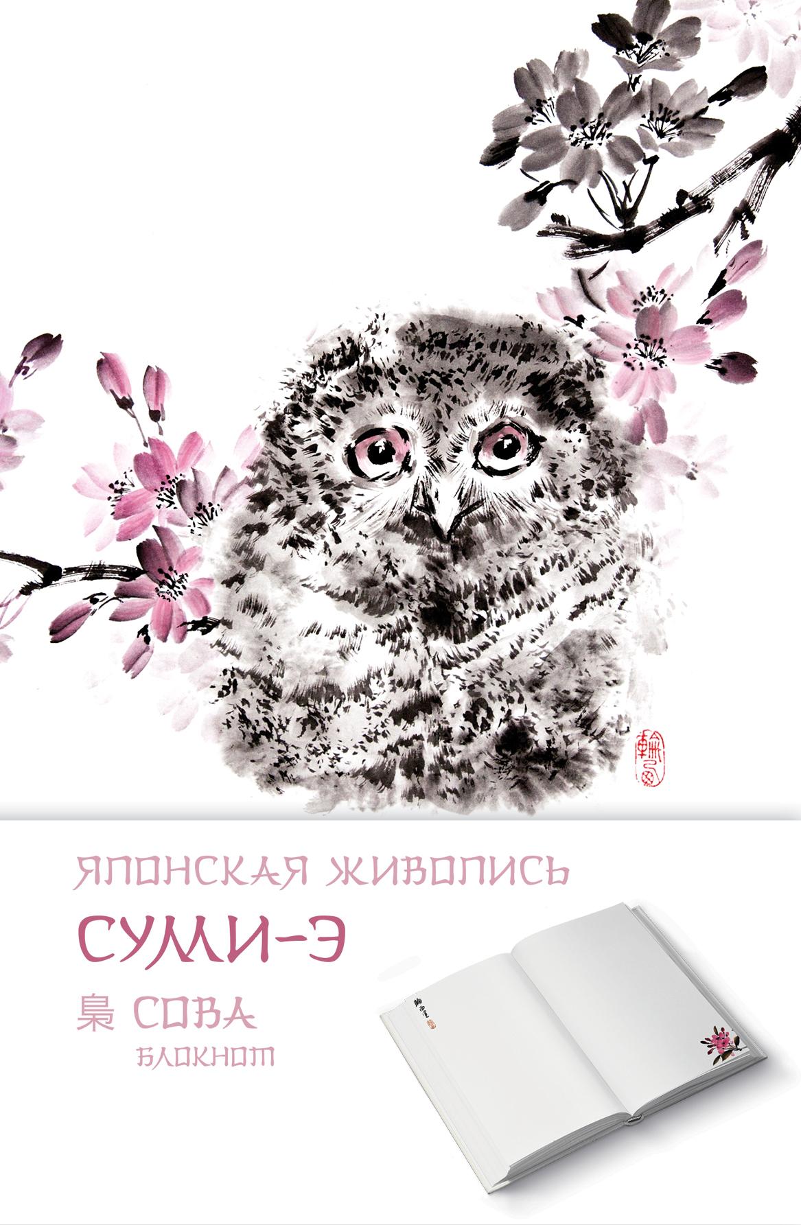Японская живопись суми-э. Сова эксмо магнитные японская живопись совы
