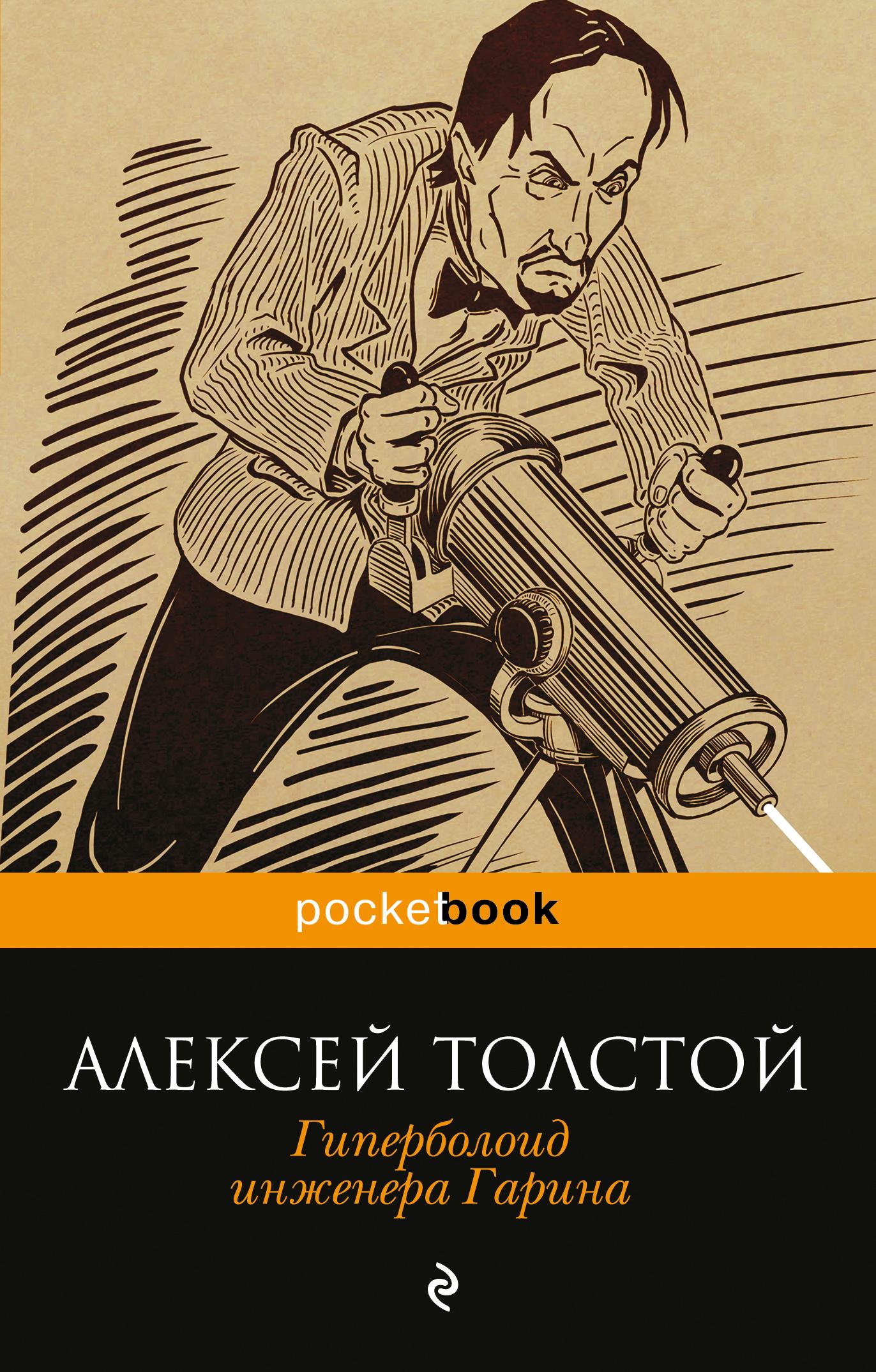 Толстой Алексей Константинович Гиперболоид инженера Гарина толстой алексей николаевич на рыбной ловле