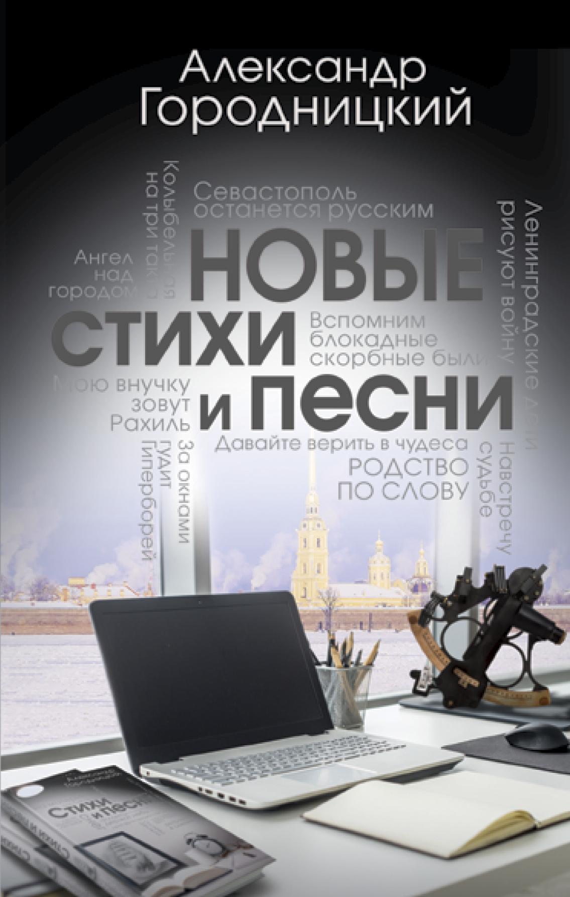 все цены на Городницкий Александр Моисеевич Александр Городницкий. Новые стихи и песни онлайн