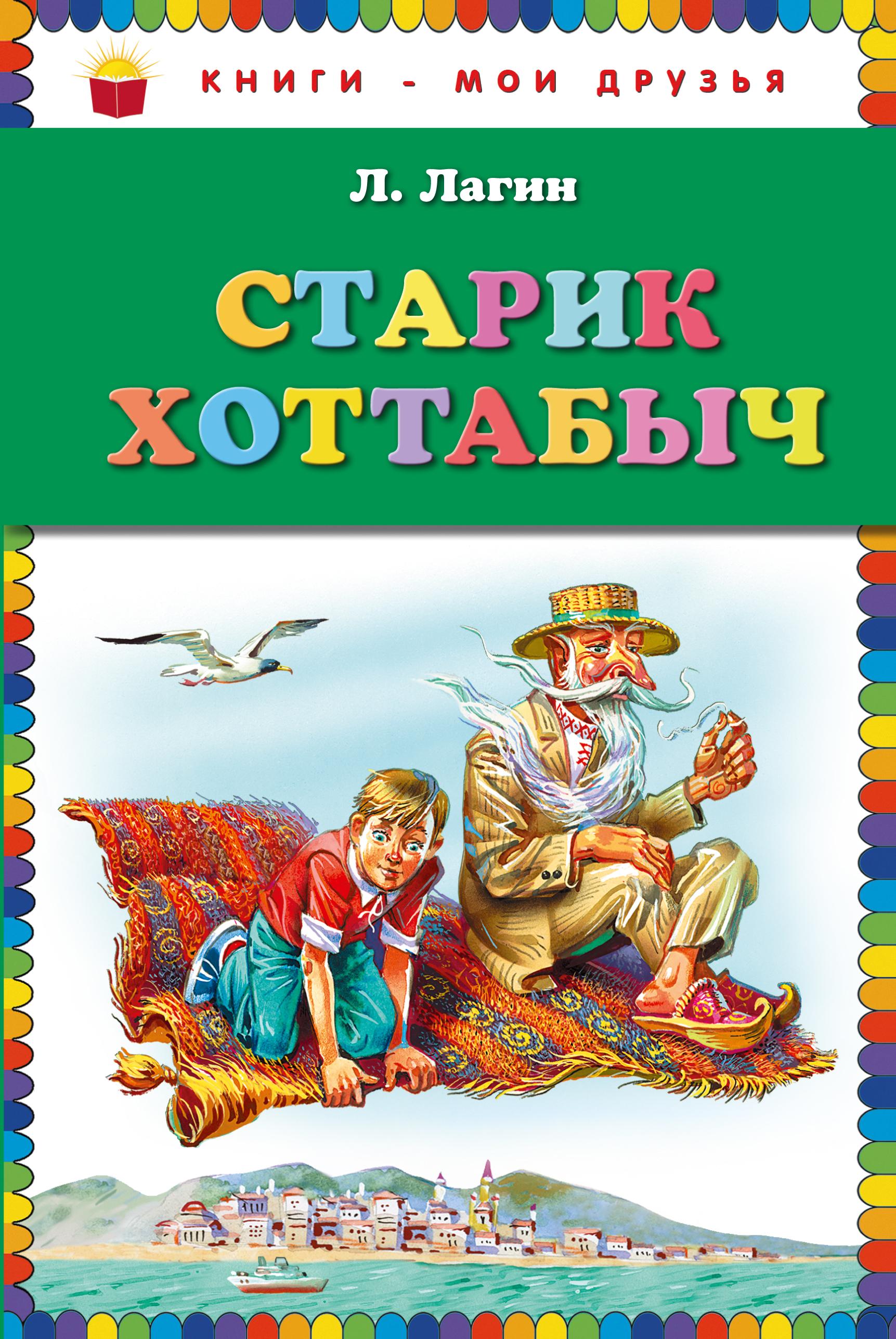Л. Лагин Старик Хоттабыч