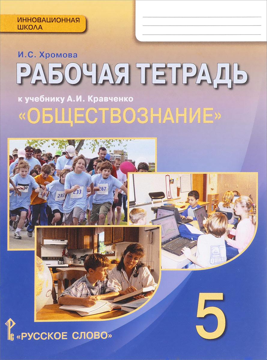 Обществознание. 5 класс. Рабочая тетрадь. К учебнику А. И. Кравченко