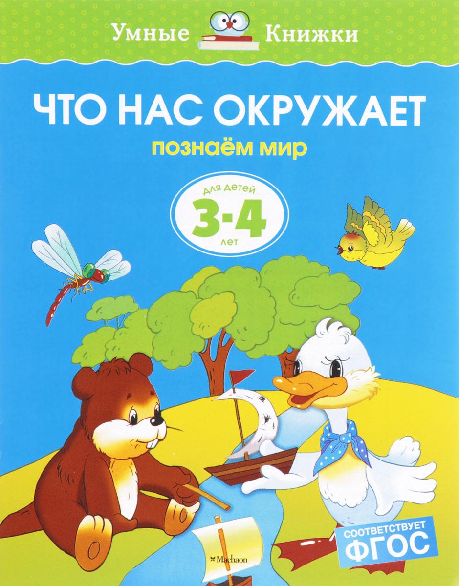 О. Н. Земцова Что нас окружает. Познаем мир. 3-4 года