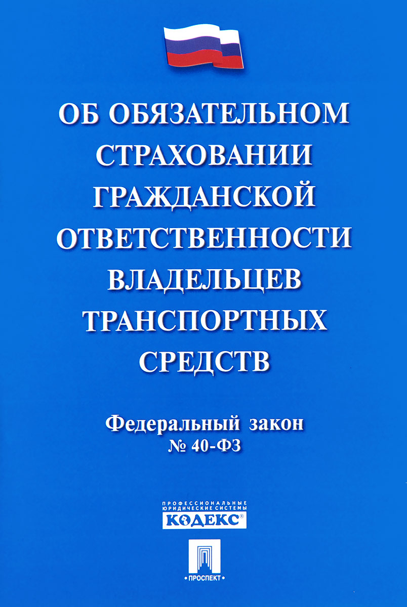 Ст 119 ч1 ук рф