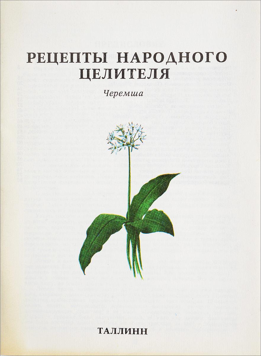 Рецепты народного целителя. Черемша
