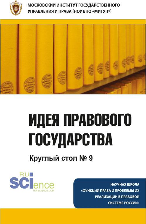Чернявский А.Г. Идея правового государства. Круглый стол № 9