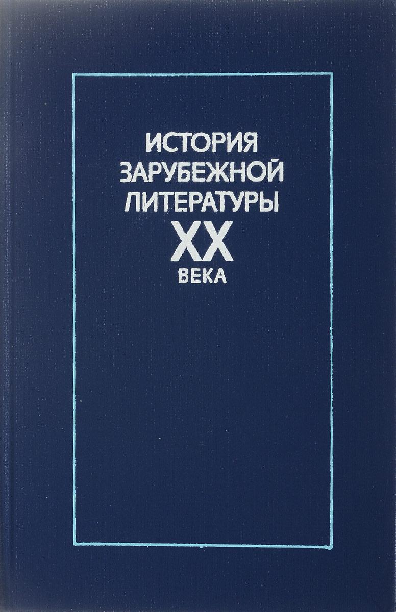 История зарубежной литературы XX века. 1917-1945