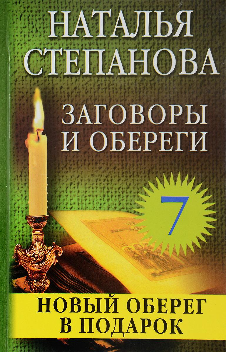 Наталья Степанова Заговоры и обереги - 7