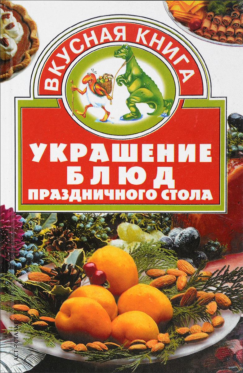 Татьяна Тележникова Украшение блюд праздничного стола