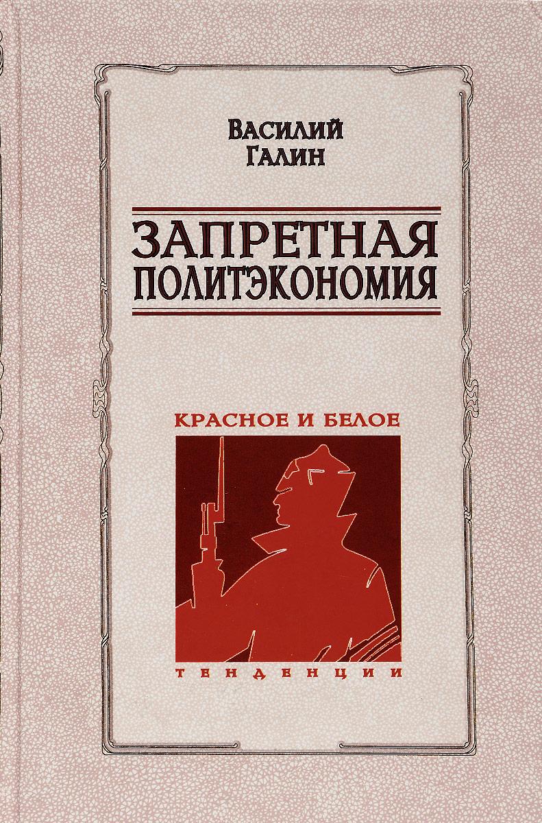 Тамара Красовицкая Великие правители Том 30, М.С.Горбачев