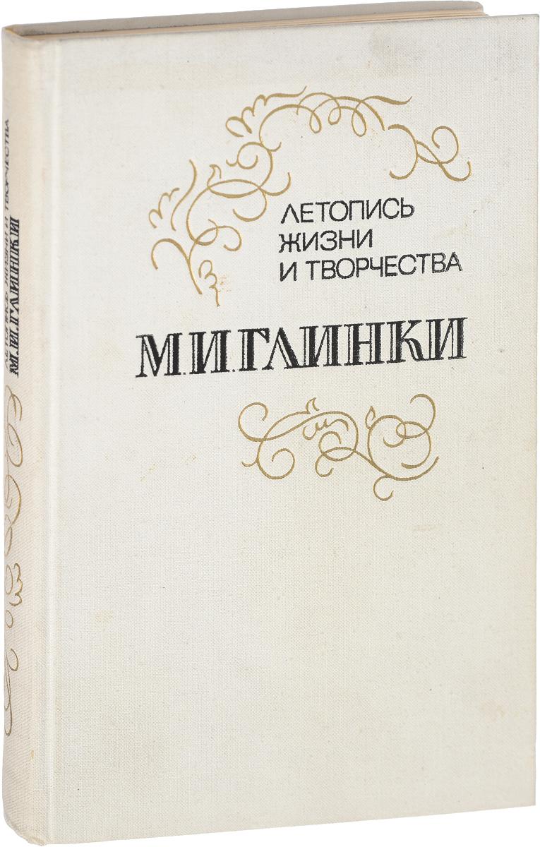 А. Орлова Летопись жизни и творчества М.И. Глинки. Часть 1