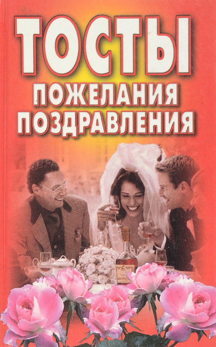 Елена Высоцкая Тосты, пожелания, поздравления