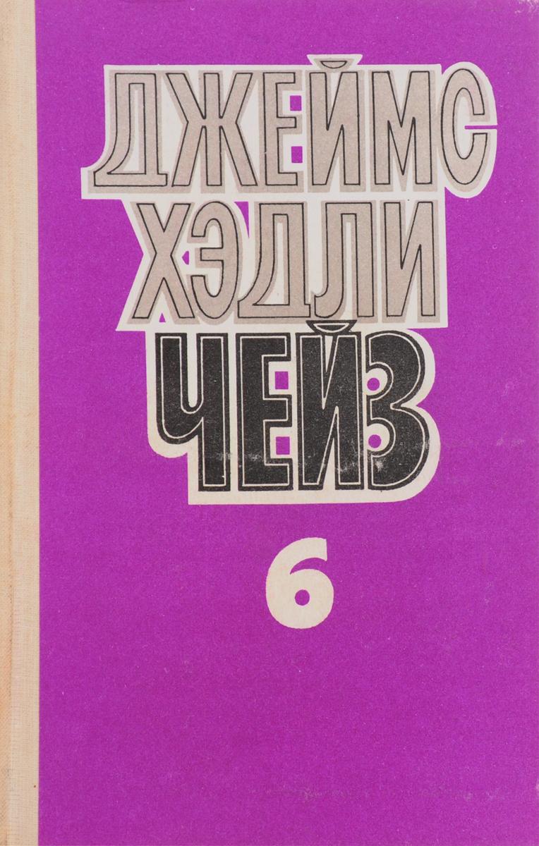 Джеймс Хэдли Чейз Джеймс Хэдли Чейз. Собрание сочинений в восьми томах. Том 6